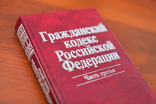 Наследственное право в ГК РФ