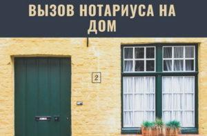 Вызов нотариуса на дом или в офис